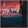 אסתדר לבד - Eyal Golan