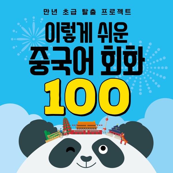 이렇게 쉬운 중국어 회화 100