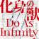 化身の獣 - Do As Infinity