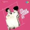 Aya Sawan Jhoom Ke Original Motion Picture Soundtrack
