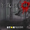 星滙網 Star Internet Radio午夜訪嚇 – 星滙網 Star Internet Radio