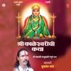 Shri Kaleshwarichi Katha