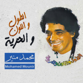 El Tool Wel Loon Wel Horreya - Mohamed Mounir