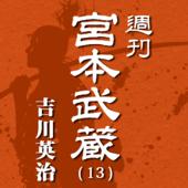 週刊宮本武蔵アーカイブ(13)
