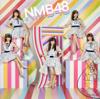 忘れて欲しい/山本彩 - NMB48