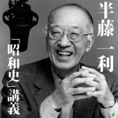 昭和史3「関東軍の野望、満州国の建国」