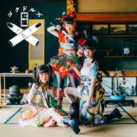 ゴクドルズ虹組 - ゴクドルミュージック artwork