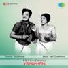 Vishukkani Original Motion Picture Soundtrack