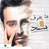 Btaaref Laysh - Saad Ramadan