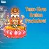 Tanno Shree Brahma Prachodayat Single