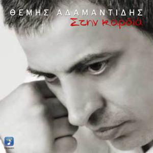 Themis Adamantidis - Stin Kardia