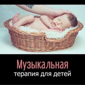 Музыкальная терапия для детей: Расслабляющие колыбельные, спокойной ночи, нежная сонная музыка