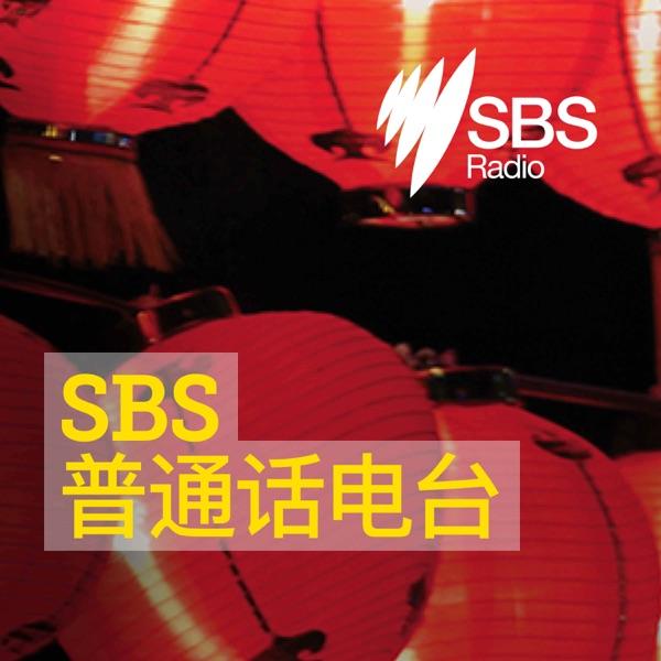 SBS Mandarin - SBS 普通話電台