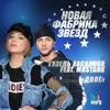 Двое feat MASTANK - Гузель Хасанова mp3