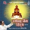 Ravindra Jain Hits - Mahavir Bhajan