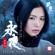 永夜(影視劇《將夜》推廣曲) - Tan Weiwei