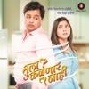 Tula Kalnnaar Nahi (Original Motion Picture Soundtrack) - Single