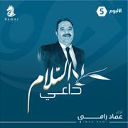 Daae Asalaam - Imad Rami - Imad Rami