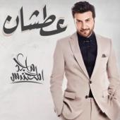 Aatshan - Majed Al Mohandes