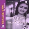 Vaasalil Oru Vennila Original Motion Picture Soundtrack EP