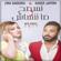 Nesmeh Wma Nensach (feat. Kader Japoni) - Zina Daoudia