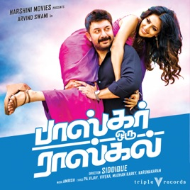 Image result for bhaskar oru rascal