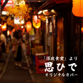 Omoide from Shinya Shokudou