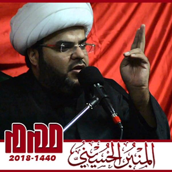 المنبر الحسيني ١٤٤٠: الشيخ عبدالعليم العطية