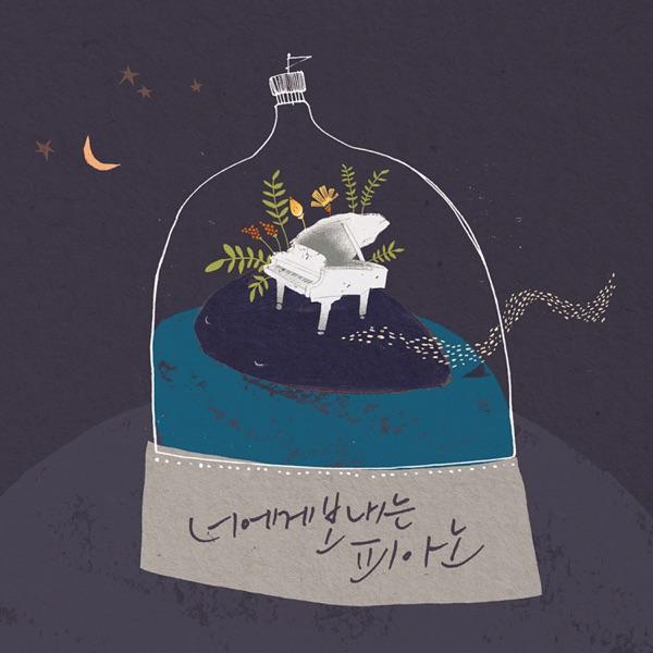 Yiruma Official Album 'Piano Serenade'
