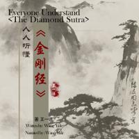 人人听懂《金刚经》 - 人人聽懂《金剛經》 [Understanding The Diamond Sutra] (Unabridged)