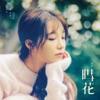 Seasons Change - チョン・ウンジ