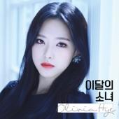 Loona - Rosy (Go Won & Olivia Hye) [feat. HeeJin]