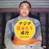 丸山ゴンザレス - アジア「罰当たり」旅行 アートワーク