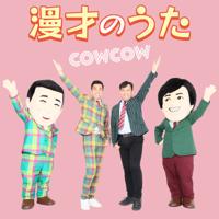 COWCOW - 漫才のうた artwork
