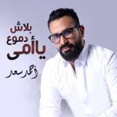 Blash Demoaa Ya Omy - Ahmed Saad