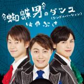 Sayonara Mode (Karaoke)
