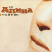 Песня о женской дружбе - Alena Apina & Lolita