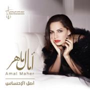 Qalo Belketer - Amal Maher - Amal Maher