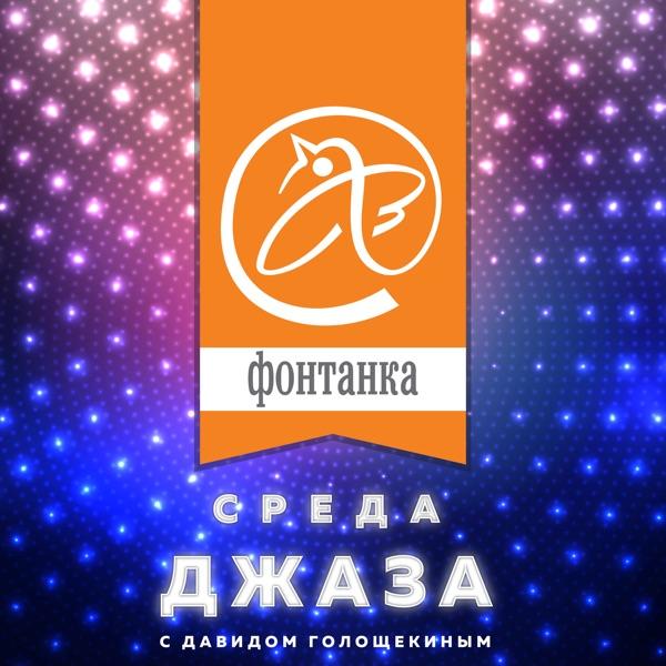Среда Джаза - Fontanka.ru