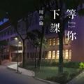 China Top 10 国语流行 Songs - 等你下课 (with 杨瑞代) - 周杰伦