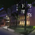 China Top 10 Songs - 等你下课 (with 杨瑞代) - 周杰伦