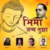 Bhima Janma Tujha Single