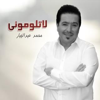 Mohamed Abdul Jabbar On Apple Music