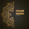 Russian Сhanson - Various Artists