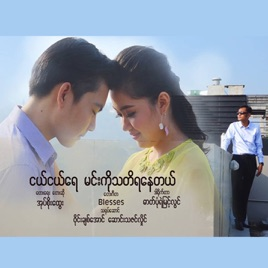 Ngal Ngal Yay Min Ko Tha Ti Ya Nay Tal - Single by Oak Soe Htwe