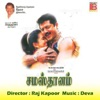 Samasthanam Original Motion Picture Soundtrack