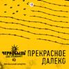 Карина Хвойницкая - Прекрасное далёко (Из т/с