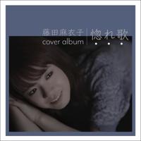 藤田麻衣子 - 惚れ歌 artwork