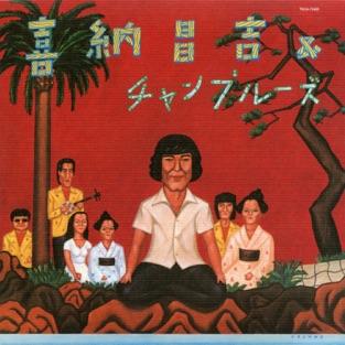 Syokichi Kina and Champurues Plus Two – Shoukichi Kina and Champloose