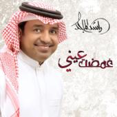 Ghamt Eainy - Rashed Al Majid